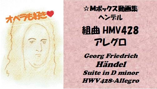 ヘンデル HMV428-Allegro