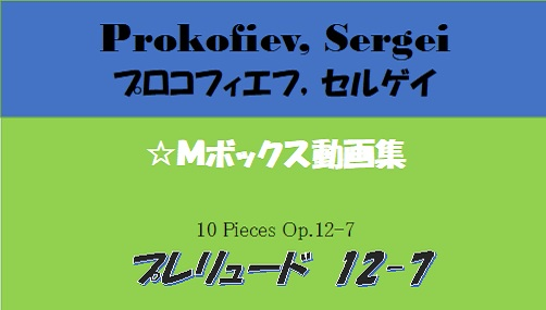プロコフィエフ プレリュード 12-7