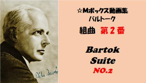 Bartok 組曲 #2