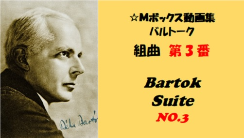 Bartok 組曲 #3