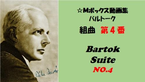 Bartok 組曲 #4