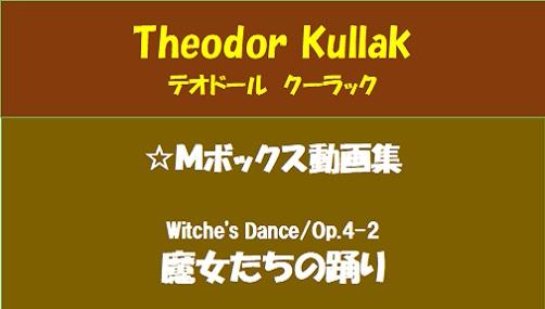 クーラック 魔女たちの踊り