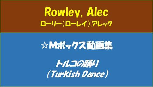 ローリー トルコの踊り
