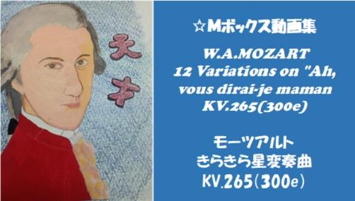 Mozart きらきら星変奏曲 KV265