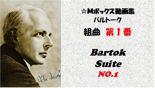 Bartok 組曲 #1