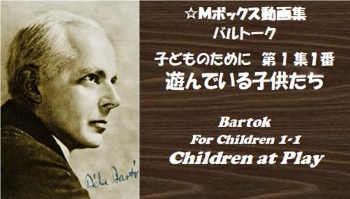 Bartok 遊んでいる子供たち