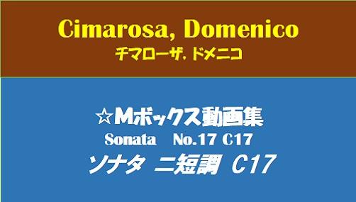 チマローザ ソナタニ短調 C17