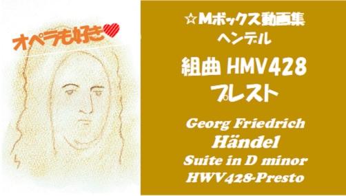 ヘンデル HMV428-Presto